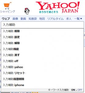 サジェスト-Yahooキーワード入力補助機能