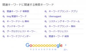 関連ワード-Google関連キーワード