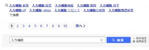 関連ワード-Yahoo関連検索ワード(下部)