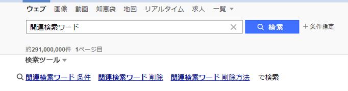 関連ワード-Yahoo関連検索ワード(上部)